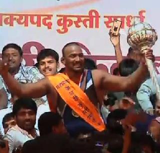 Vijay Chaudhary's 'Maharashtra Kesari' | विजय चौधरी ठरला 'महाराष्ट्र केसरी'