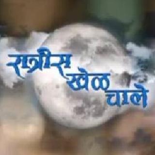 Turn off 'play of the night' - Shiv Sena | 'रात्रीस खेळ चाले' बंद करा - शिवसेना