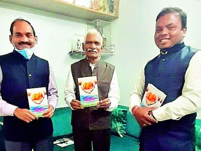 Publication of Dilip Kumar Rana's collection of poems 'Onjal' | दिलीपकुमार राणा यांच्या 'ओंजळ' कविता संग्रहाचे प्रकाशन