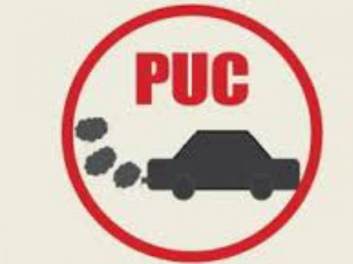 Finally Online PUC stamped: GR by Department of Transportation | अखेर ऑनलाईन पीयुसीवर शिक्कामोर्तब : परिवहन विभागाचे परिपत्रक
