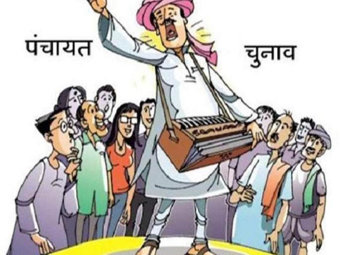 Only two candidates have filed for Gram Panchayat polls | ग्रामपंचायत पोटनिवडणूकीसाठी दाखल झाले केवळ दोन उमेदवारी अर्ज