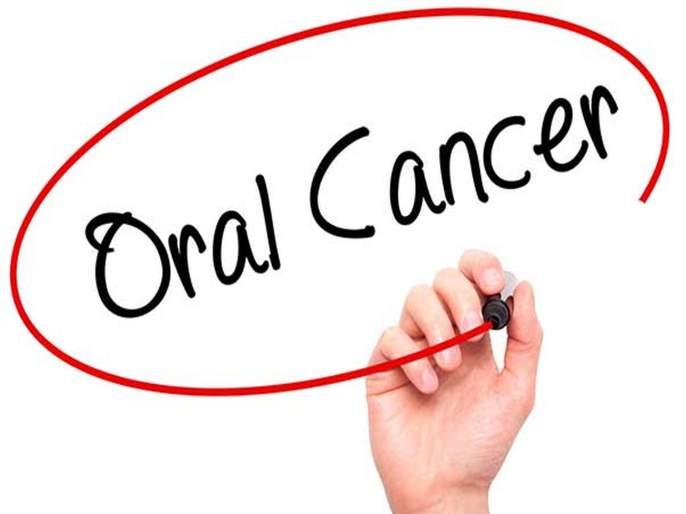 These symptoms of oral cancer and know its treatment | केवळ तंबाखू, गुटखा खाणाऱ्यांनाच तोंडाचा कॅन्सर होतो ही चुकीची धारणा, जाणून घ्या लक्षणे!