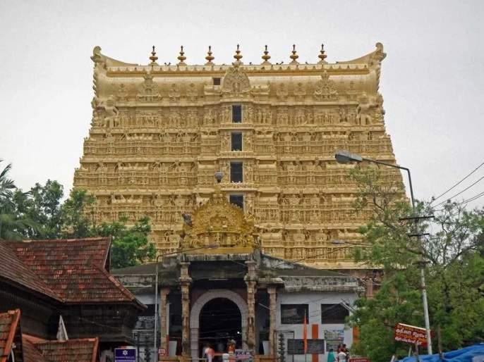 Supreme Court rejects government control of Padmanabha temple, management rights of Travancore dynasty unaffected | पद्मनाभ मंदिराचे सरकारी नियंत्रण सुप्रीम कोर्टाने फेटाळले, त्रावणकोर राजघराण्याचा व्यवस्थापन हक्क अबाधित