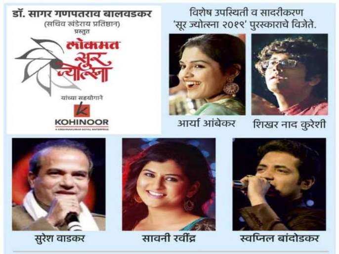 Lokmat 'Sur Jyotsna' to be played today in pune | लोकमत 'सूर ज्योत्स्ना' आज रंगणार : दिग्गजांच्या स्वरसाजात अनुभवा सप्तसुरांचा आविष्कार