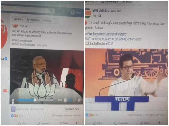Lok Sabha Election 2019 Raj Thackeray, win on Social Media against Modi | निवडणूक न लढविणाऱ्या राज ठाकरेंची मोदींवर अशीही मात ?