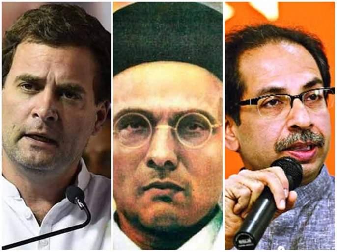 Shiv Sena joins NCP Congress; But what about the demand for giving Bharat Ratna to Savarkar ? | महाराष्ट्र निवडणूक 2019 : शिवसेनेचं आघाडीसोबत जमलं; पण सावरकरांना भारतरत्न देण्याच्या मागणीचं काय ?