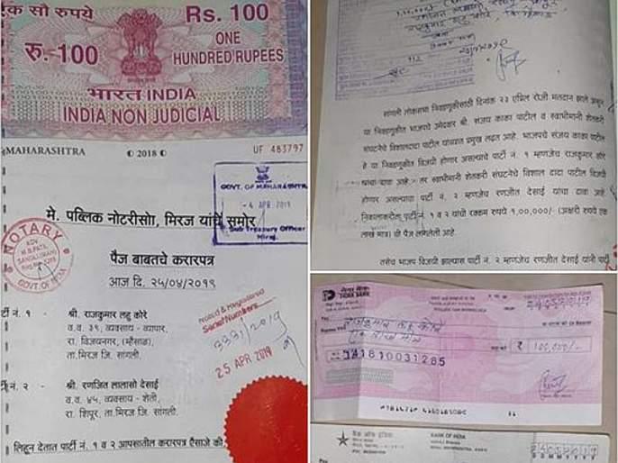 Two people arrested by sangli police whose betting on lok sabha election | पैजेचा विडा महागात पडला, लाखाची शर्यत लावणाऱ्या दोघांना अटक
