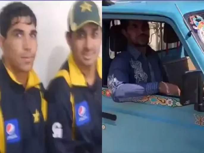 Video: Pakistan cricketer turns driver to make ends meet | Video : उदरनिर्वाहासाठी पाकिस्तानचा क्रिकेटपटू बनला ड्रायव्हर