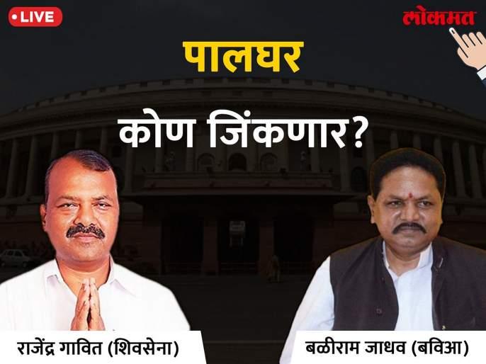 Lok Sabha Election 2019 Result: Rajendra Gavit's or Baliram Jadhav Who will win? | पालघर लोकसभा निवडणूक निकाल 2019: राजेंद्र गावित की बळीराम जाधव कोणाचा होणार विजय?