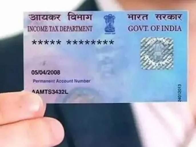 Get a PAN card in a few minutes now; New income tax service will begin   आता काही क्षणात मिळणार पॅन कार्ड; आयकर विभागाची नवीन सेवा होणार सूरु