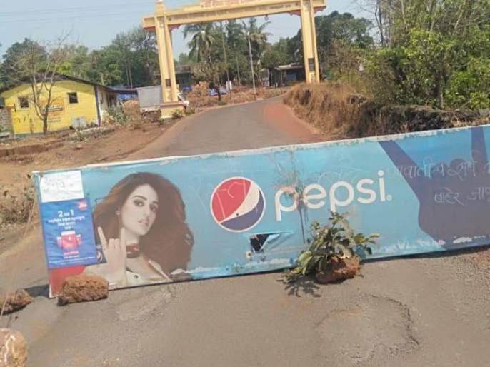 corona virus in ratnagiri- Nobody should come to our village ... close the district boundary | corona virus in ratnagiri-आमच्या गावात कोणीही येऊ नका...जिल्ह्याच्या सीमा बंद