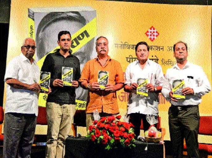 Publication of book 'PandePuran', 'Piyush Pandey' from Dilkhulas Chat | दिलखुलास गप्पांमधून उलगडले 'पांडेपुराण', पियूष पांडे यांच्या पुस्तकाचे प्रकाशन
