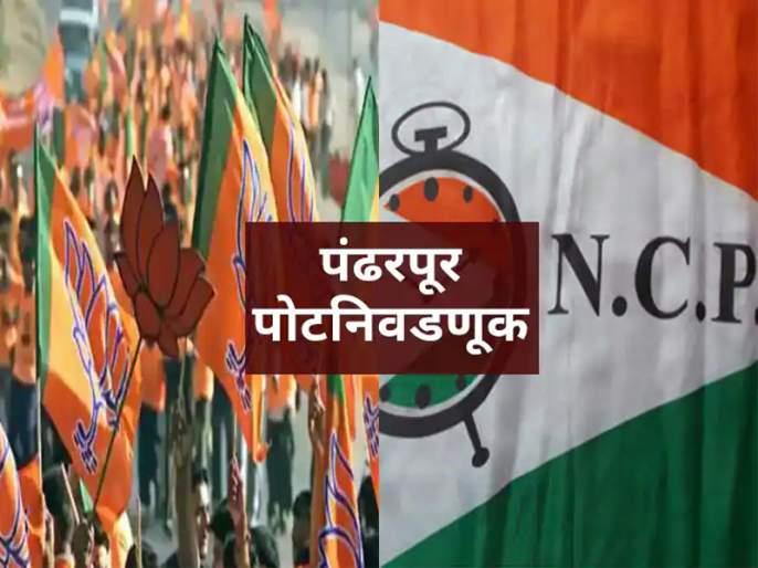 Breaking; Pandharpur Assembly by-election; 11 candidates withdrew their applications | Breaking; पंढरपूर विधानसभापोट निवडणूक; ११उमेदवारांनी अर्ज घेतले मागे