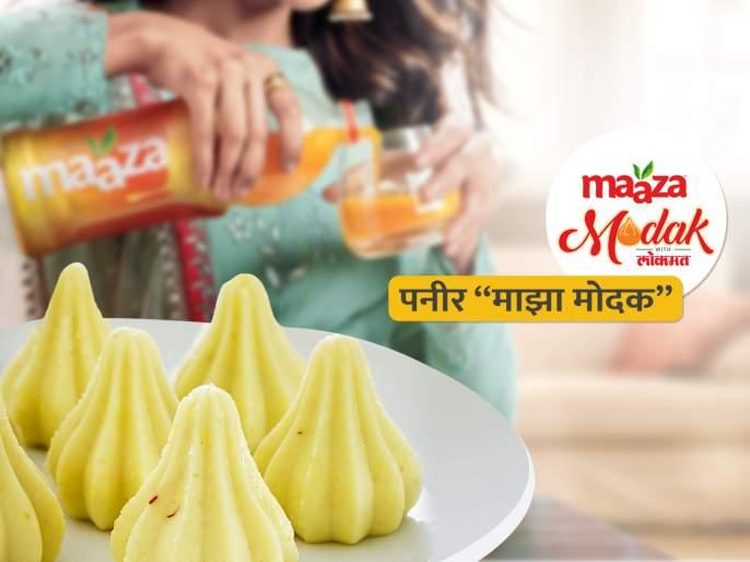 Maaza Modak Recipe: Lokmat Maaza Modak Recipe Contest   पनीर माझा मोदक