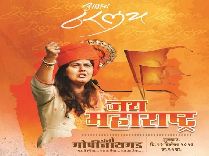 BJP activists confused by Pankaja Munde's posters in social media   'आमचं ठरलंय, जय महाराष्ट्र'; पंकजा मुंडे यांच्या पोस्टर्समुळे भाजप कार्यकर्ते संभ्रमात