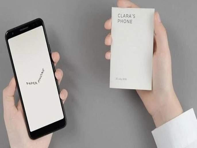 google brings paper phone to tackle smartphone addiction | भारीच! मोबाईलचं व्यसन सोडवण्यासाठी गुगलने आणला पेपर फोन