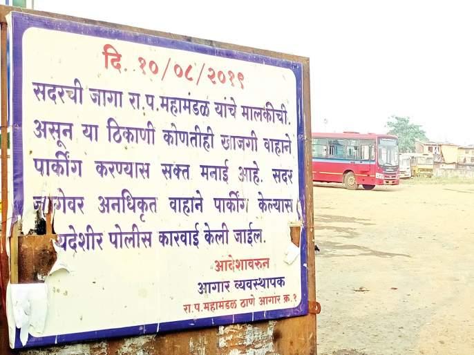 Illegal filing on the reservation plot of the bus station | बसस्थानकाच्या राखीव भूखंडावर बेकायदा भराव