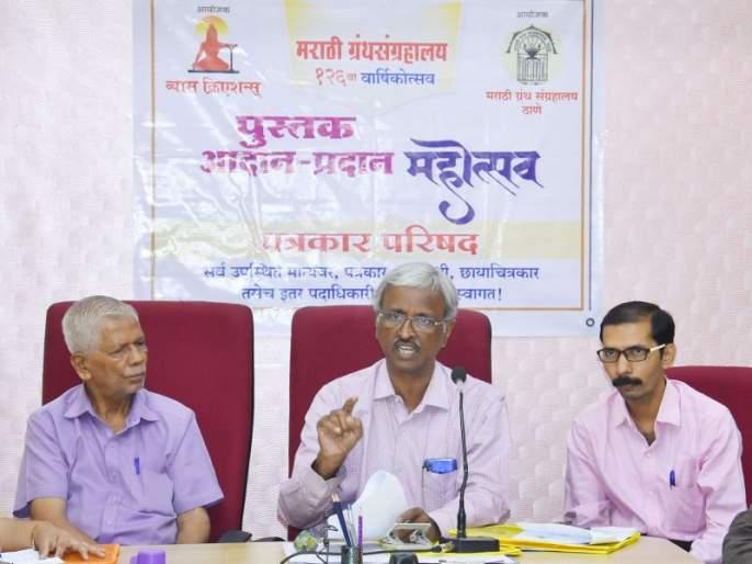 The presence of Sadanand More on the 126th anniversary of the Marathi Bookstore, on 31st May and 12th, the book exchange ceremony on June 2 | मराठी ग्रंथसंग्रहालयाच्या १२६ व्या वर्धापन दिनाला सदानंद मोरे यांची उपस्थिती, ३१ मे व १,२ जून रोजी पुस्तक आदान-प्रदान महोत्सव