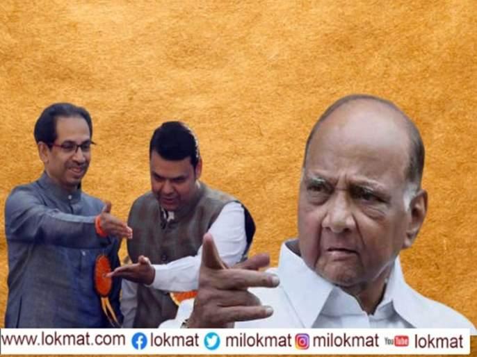 Pawar factor in BJP ShivSena regime   भाजप-शिवसेनेच्या सत्तासंघर्षातही पवार 'फॅक्टर'