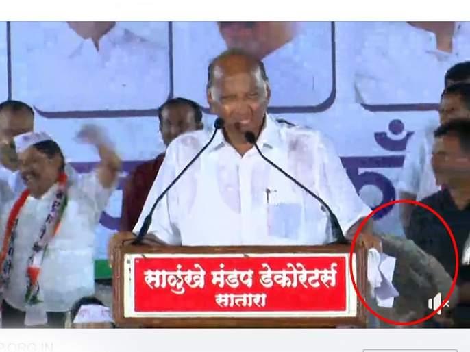 Maharashtra Election 2019 ncp chief sharad pawar addresses rally in satara despite rain | Maharashtra Election 2019: शरद पवार छत्रीतूनच स्टेजवर आले, पण भाषणावेळी वेगळेच घडले!