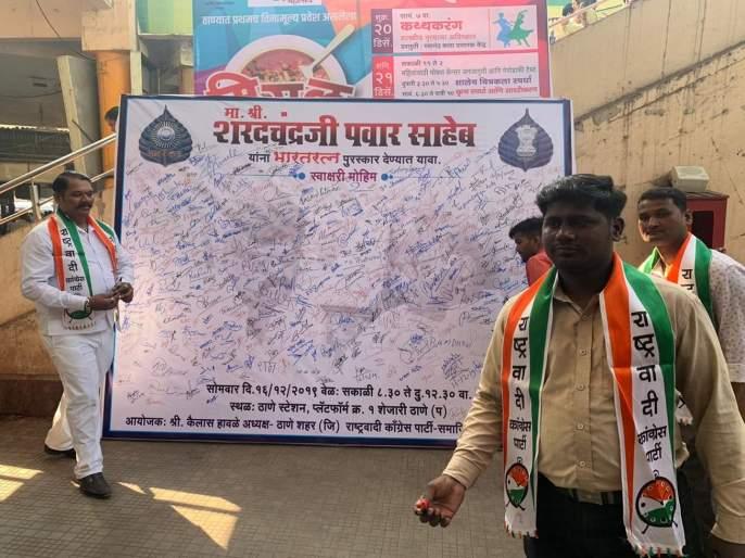 campaign to give Bharat Ratna to Sharad Pawar | शरद पवार यांना भारतरत्न देण्यासाठी ठाण्यात सह्यांची मोहीम