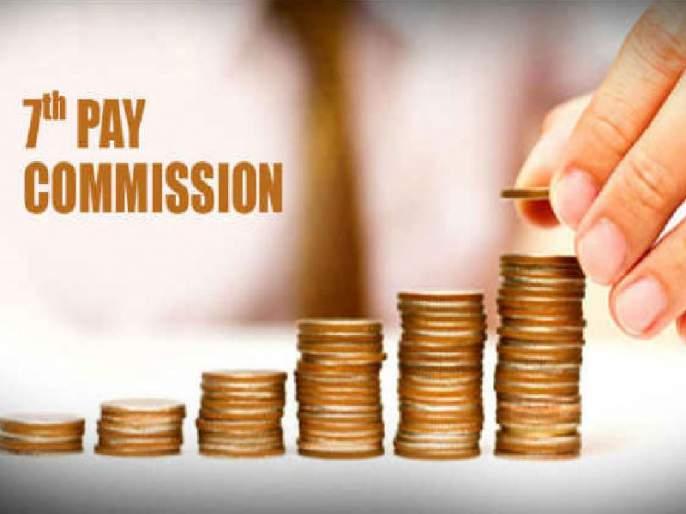 Movement for implementation of pay scale in the state as per Seventh Pay Commission | सातव्या वेतन आयोगानुसार राज्यात वेतनश्रेणी लागू करण्याच्या हालचाली