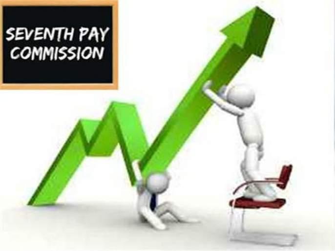 Seventh Pay Commission Incomplete, State Employees To Settle On July 3   सातवा वेतन आयोग अधुराच, राज्य कर्मचारी करणार तीन जुलैला निर्दशने