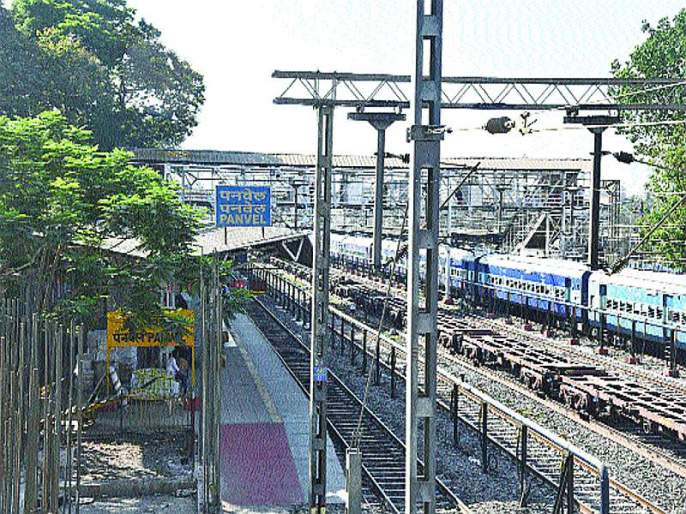 The extension of Panvel station was maintained | पनवेल स्थानकाचा विस्तार रखडला