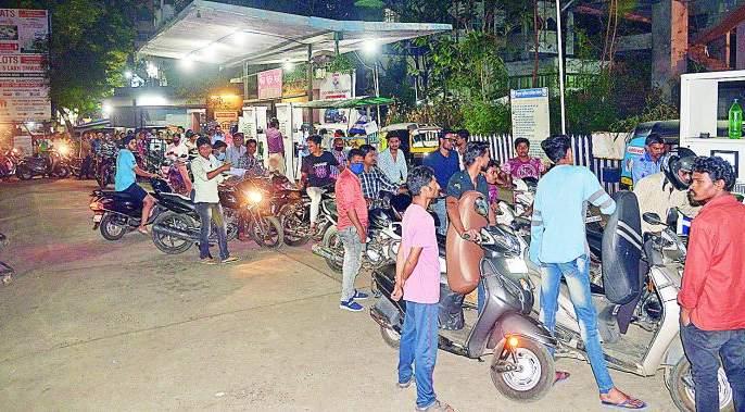 Petrol pumps to continue daily: Crowd swirl at night due to Rumors | पेट्रोल पंप दररोज सुरू राहणार: अफवांनी उसळली रात्री गर्दी