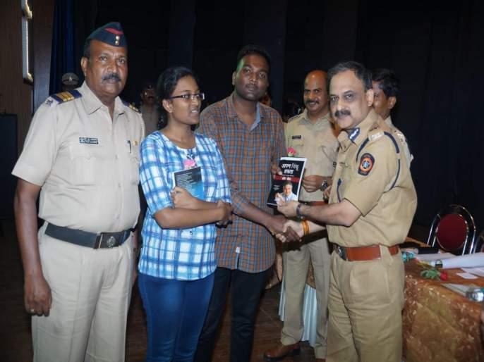 Police's children felicitated by Thane Police Commissioner | पोलिसांच्या पाल्यांचा ठाणे पोलीस आयुक्तांकडून सत्कार
