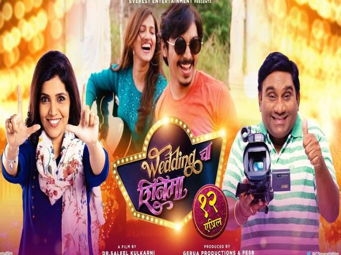 Did you heard the song 'majhya mamachya lagnala nakki yayche' from movie weddingcha shinema   'वेडिंगचा शिनेमा'तले ''माझ्या मामाच्या लग्नाला नक्की यायचं हं'' गाणं ऐकलात का?
