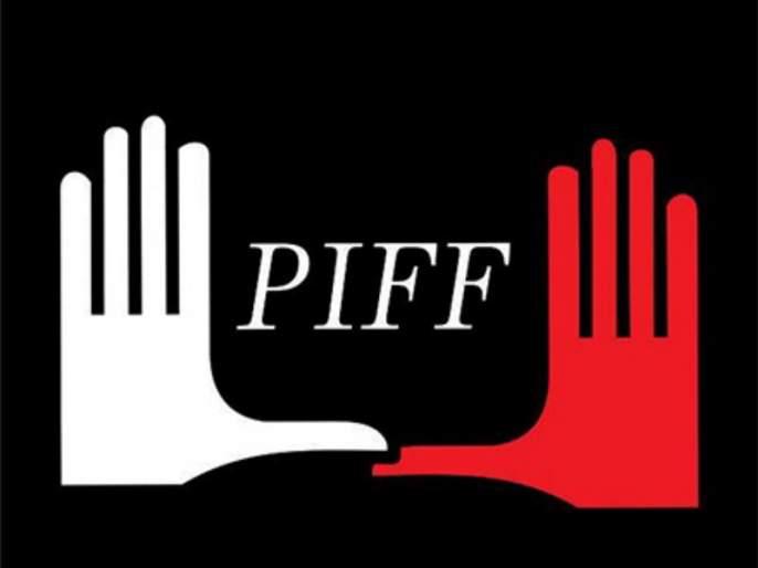 The Pune International Film Festival (PIFF) will be held from March 4 to 11 | पुणे आंतरराष्ट्रीय चित्रपट महोत्सव (पिफ ) यंदा ४ ते ११ मार्च दरम्यान रंगणार