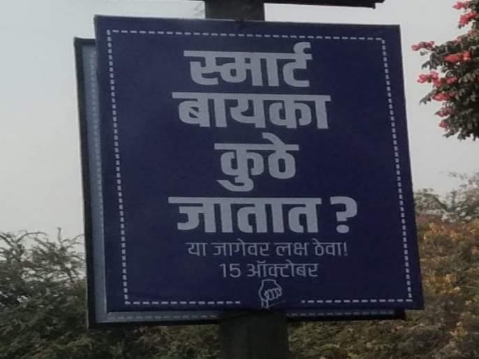 poster published at Pimpri Chinchwad | स्मार्ट बायका कुठे जातात, पिंपरी चिंचवडसमोर एकच प्रश्न