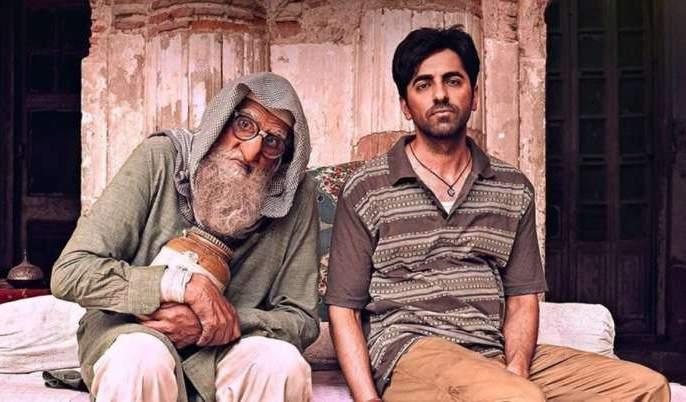 gulabo sitabo movie trailer ayushmann khurrana amitabh bachchan comedy drama-ram   अमिताभ बच्चन आणि आयुषमानची मजेदार तू तू मैं मैं...! 'गुलाबो सिताबो'च्या ट्रेलरला प्रेक्षकांची पसंती