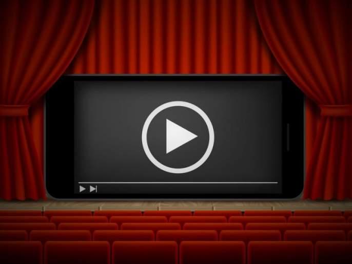 Drama Competition on 'Online' | अखिल भारतीय मराठी नाट्यपरिषदेच्या नागपूर शाखेची नाट्यस्पर्धा 'ऑनलाईन'