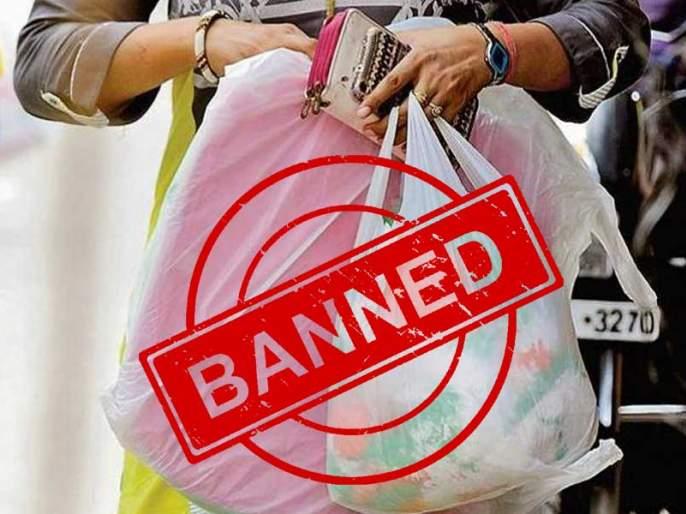 Police blockade of plastic ban in Solapur | सोलापुरातील प्लास्टिक बंदीसाठी आता पोलिसांकडून होणार नाकेबंदी