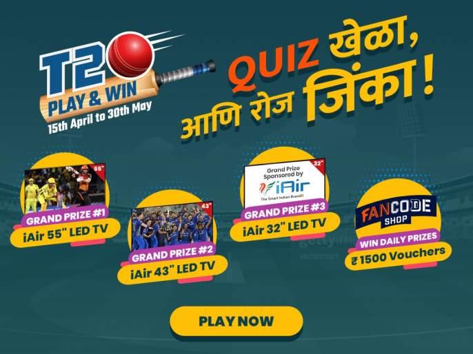 IPL 2021: Play IPL Quiz on Lokmat site and win exciting prizes every day | Play& Win: 'लोकमत डॉट कॉम'वर T20 क्विझ खेळा अन् रोज जिंका बक्षिसं; 'बंपर प्राईज' जिंकण्याचीही सुवर्णसंधी