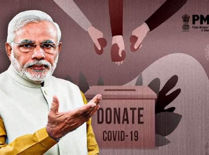 205 crore rupees transferred to pm cares fund from salaries of rbi govt banks and lic employees | शिक्षण संस्थाच नव्हे तर RBI, LIC आणि सरकारी बँक कर्मचार्यांच्या पगारातून 'पीएम केअर्स'साठी २०५ कोटी