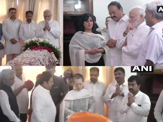 Sushma Swaraj Death:Prime Minister Narendra Modi, Lal Krishna Advani pay last respects to Sushma Swaraj | Sushma Swaraj Funeral: सुषमा स्वराज यांचं पार्थिव पाहून मोदी गदगदले, डोळे पाणावले!