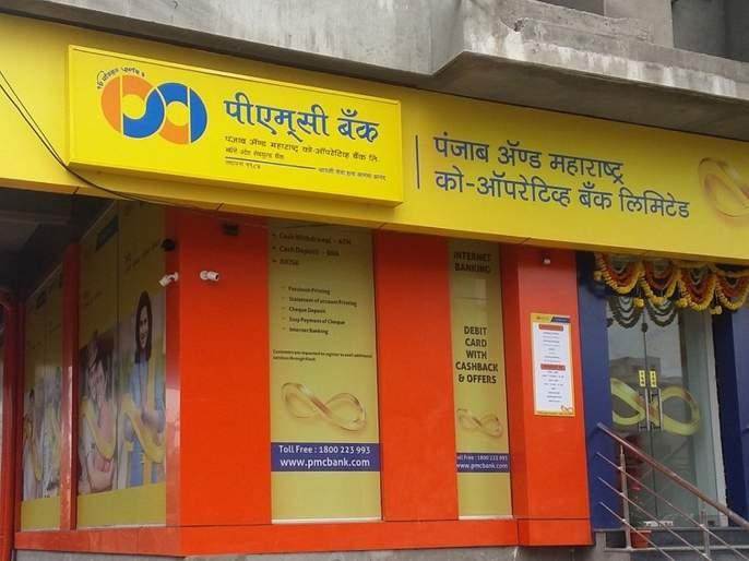 Three directors arrested in PMC Bank scam | पीएमसी बँक घोटाळ्याप्रकरणी तीन संचालकांना अटक