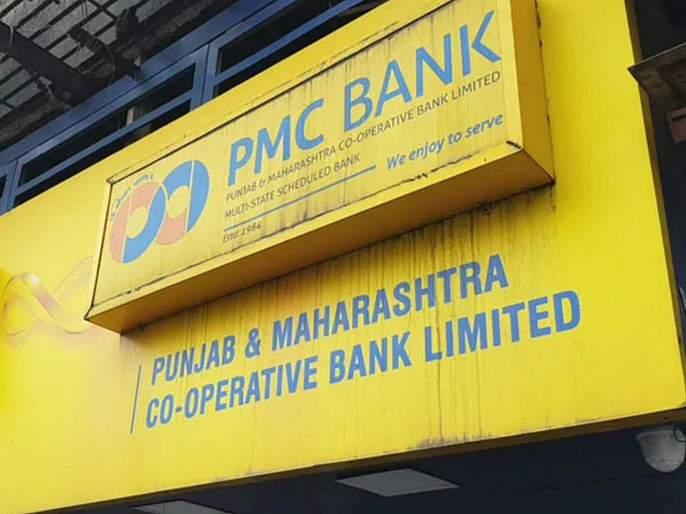 rbi allows pmc bank customers to Withdraw up to Rs 40 thousand rupees | पीएमसी बँकेच्या ग्राहकांना दिलासा; आरबीआयनं वाढवली पैसे काढण्याची मर्यादा