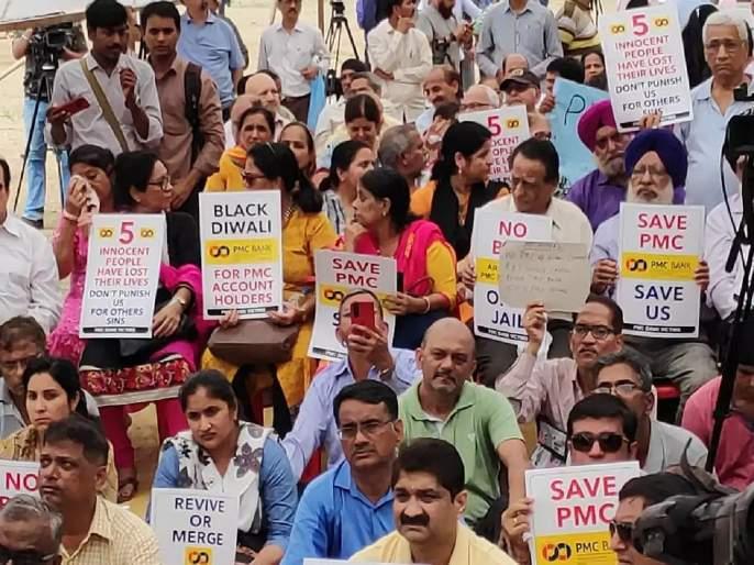 PMC Bank Depositors stage protest in Mumbai ask pm modi to solve problem | अच्छे दिनचं स्वप्न दाखवून कोणते दिवस दाखवलेत?; पीएमसी खातेदारांचा मोदींना सवाल