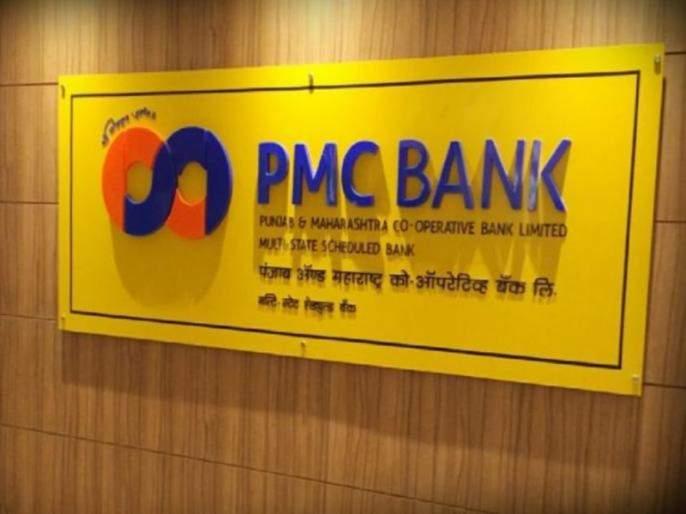 Relief to PMC Accountants; Withdrawal limit increased   पीएमसी खातेदारांना दिलासा; पैसे काढण्याची मर्यादा वाढली