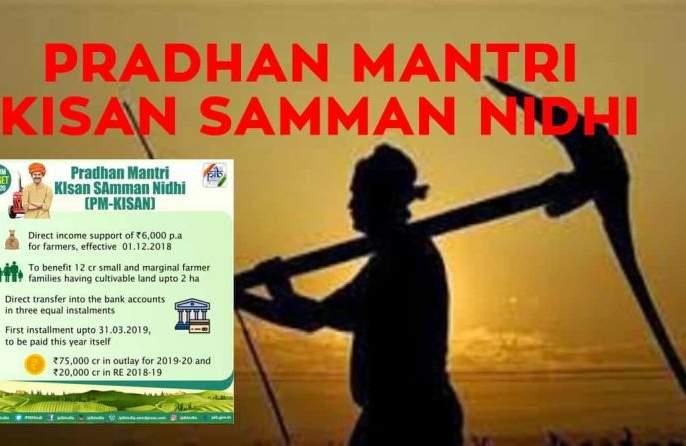 PM Kissan Scheme: 6,000 farmers will have to return Rs | PM Kissan Scheme : ६ हजार शेतकऱ्यांना परत करावे लागणार ५ काेटी