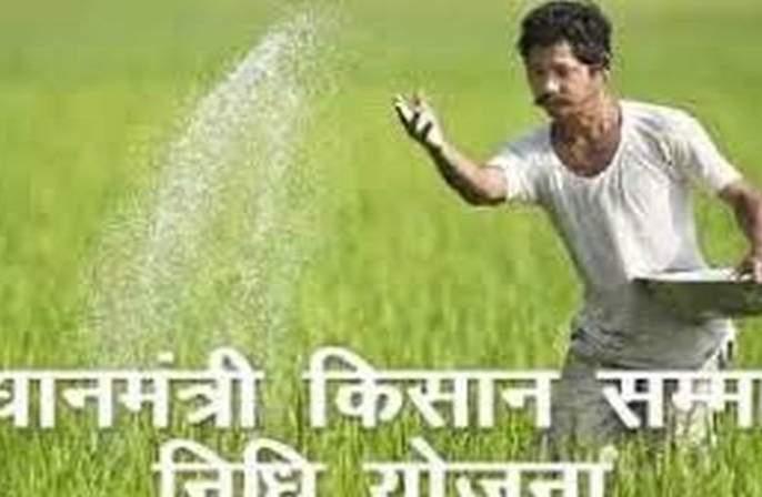 PM Kisan Sanman Nidhi: Special campaign to update farmers information | PM Kisan Sanman Nidhi : शेतकऱ्यांची माहिती अद्ययावत करण्यासाठी विशेष मोहीम