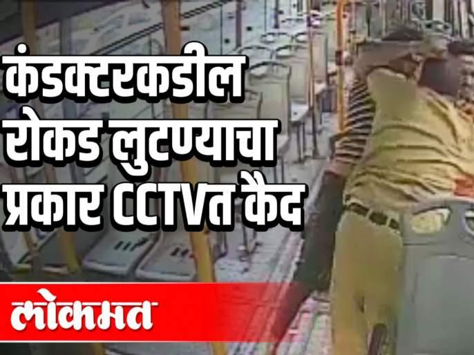 thieves trash pmp conductor ; incident captured in cctv   चाेरट्यांनी केली पीएमपीच्या कंडक्टरला मारहाण ; घटना सीसीटिव्हीत कैद