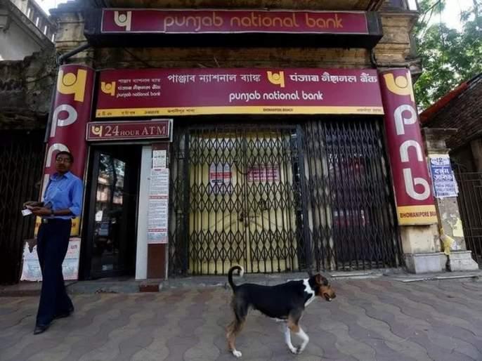 pnb account holders likely to suffer losses in fraud transactions worth billions | PNB महाघोटाळा : बॅंकेत तुमच्या जमा प्रत्येक 100 रूपयांपैकी 30 रूपये गायब?