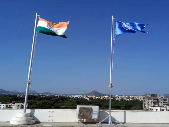 United Nations Day: United Nations flag hoisted along with tricolor on Police Commissionerate building | संयुक्त राष्ट्र दिन : पोलीस आयुक्तालयाच्या इमारतीवर तिरंग्यासोबत संयुक्त राष्ट्राचाही फडकला ध्वज