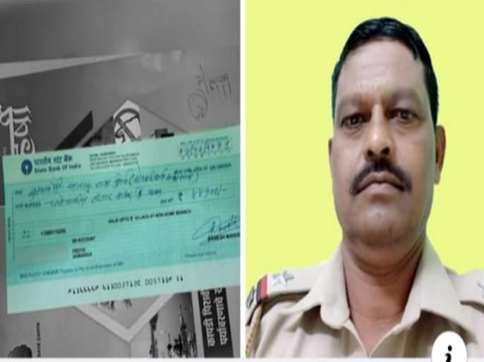 Hero of Khaki! One month salary paid by police for the loan waiver | खाकीतला हिरो! कर्जमाफीसाठी दिला सहायक फौजदाराने एक महिन्याचा पगार