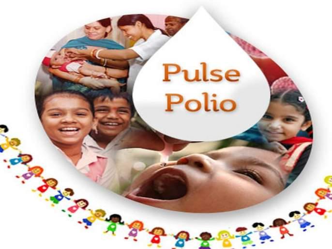 One lakh children in Thane district vaccinated today, Pulse Polio Campaign | ठाणे जिल्ह्यातील एक लाख बालकांचे आज लसीकरण, पल्स पोलिओ मोहीम